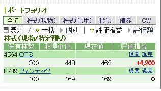 4564おんこぽ.jpg